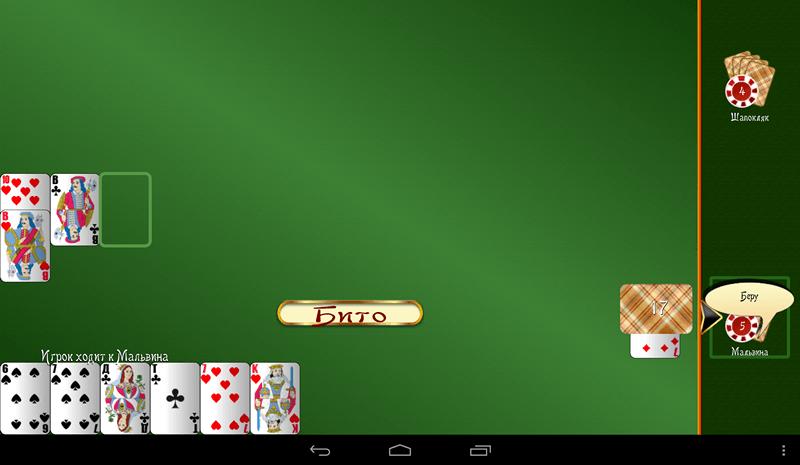 Карточная игра Дурак для Android