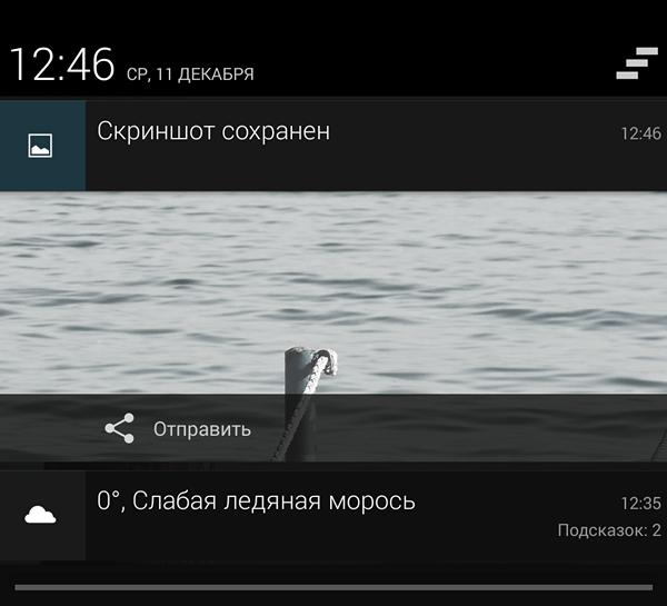 как сделать скрин на Android