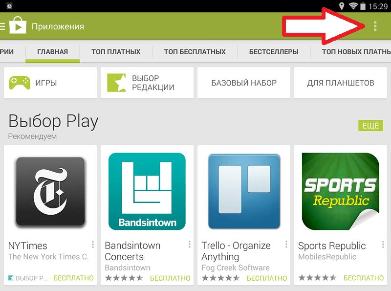 приложение Play Market