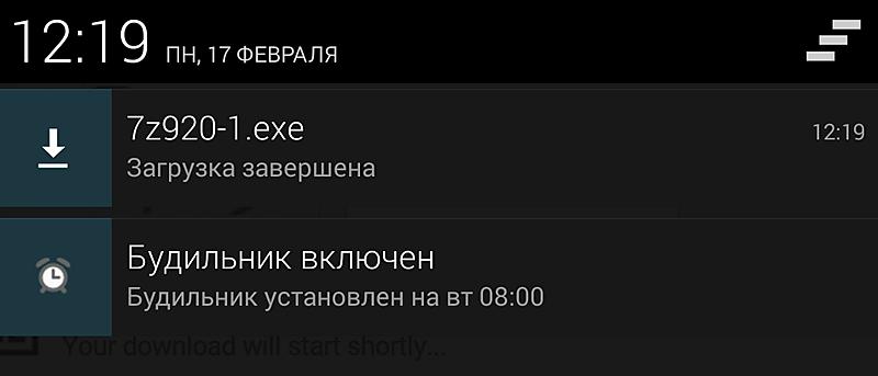 уведомление о скачаном файле на Андроид
