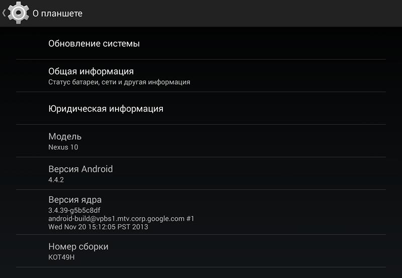 версия прошивки на Android