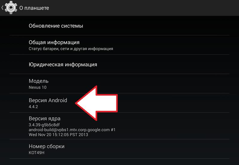 как узнать версию Android