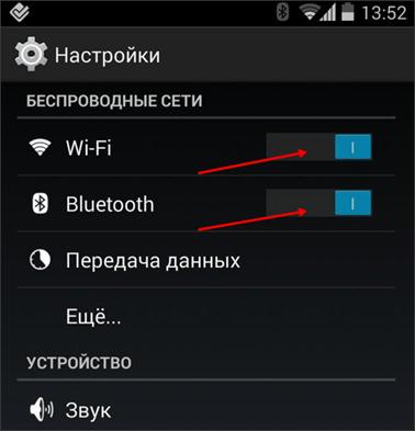 отключение модулей Wi-Fi и Bluetooth