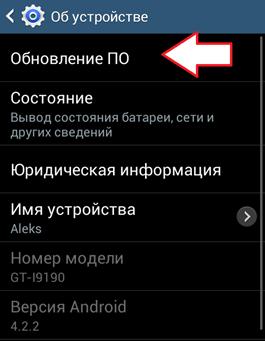 обновления Андроид