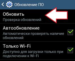 проверяем обновления Андроид