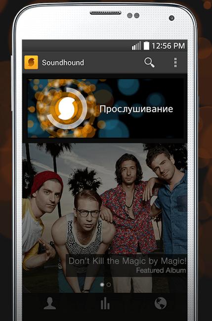 скриншот программы SoundHound