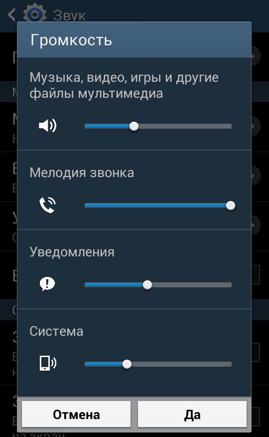 увеличиваем громкость в настройках Android