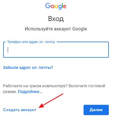 кнопка Создать аккаунт