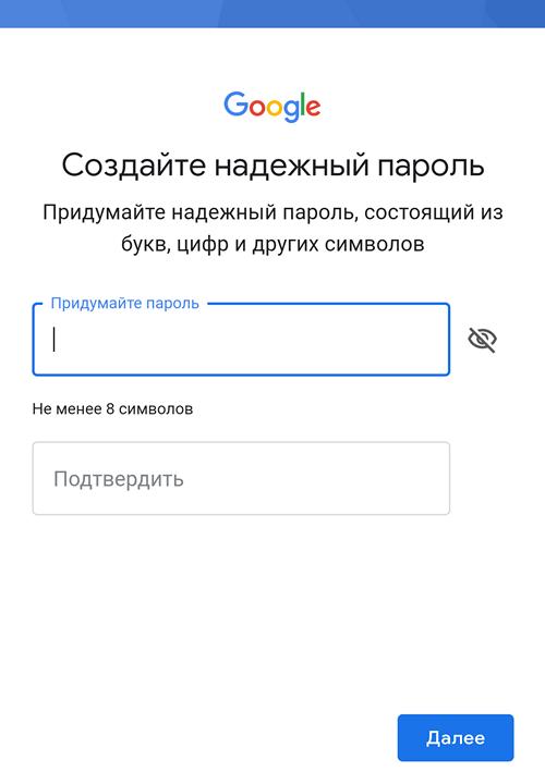 выбираем пароль