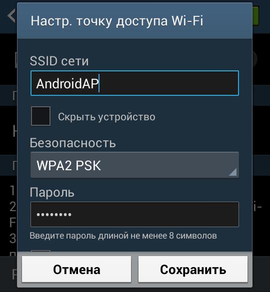 настраиваем точку доступа на Андроиде