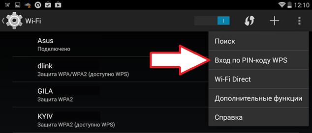 используем Вход по PIN-коду WPS