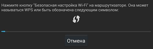 подключаем Wi-Fi при помощи кнопки WPS