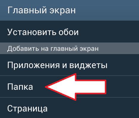 Создаем папку в TouchWiz