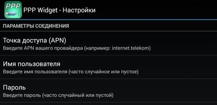 приложение PPP Widget