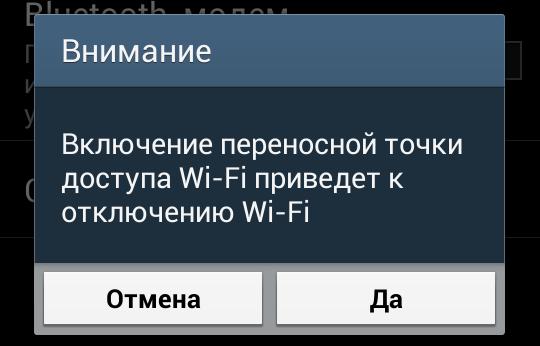предупреждение об отключении Wifi