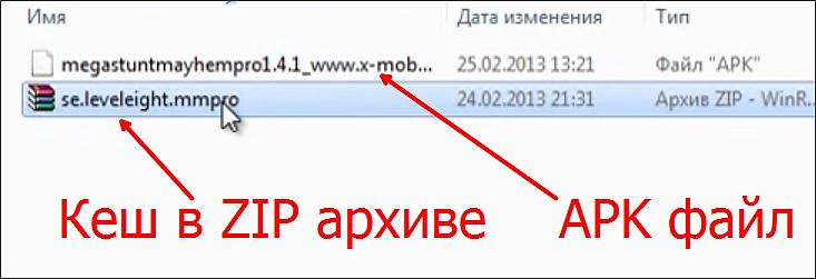 APK файл и кеш