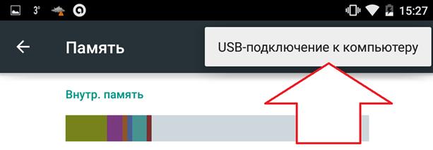 открываем USB подключение к компьютеру