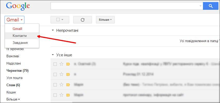 заходим в сервис Google Contacts