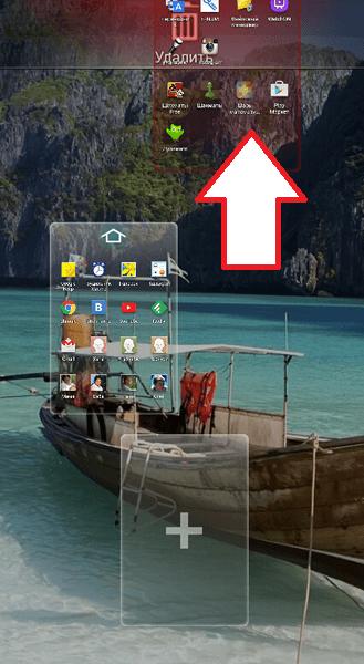 перемещаем рабочий стол на иконку корзины