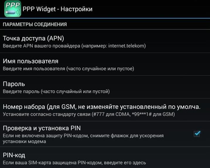 программа PPP Widget