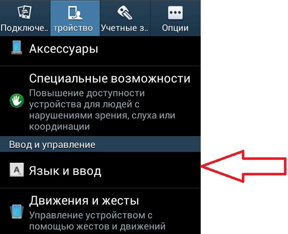 раздел Язык и ввод в настройках Андроид