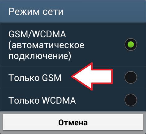 отключаем 3G на Андроиде