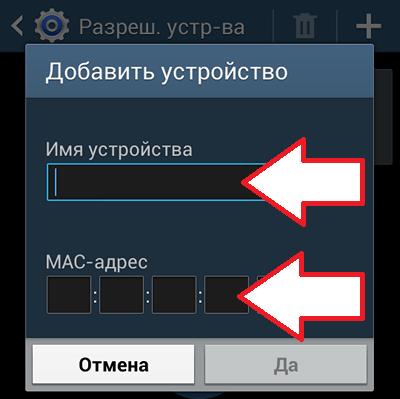 добавить разрешенные устройства