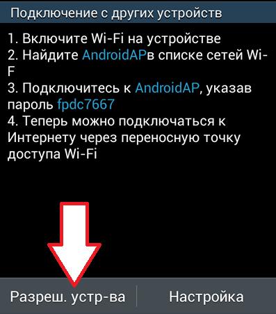 кнопка Разрешенные устройства