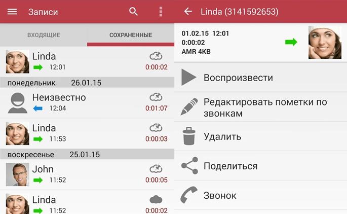 приложение Запись звонков
