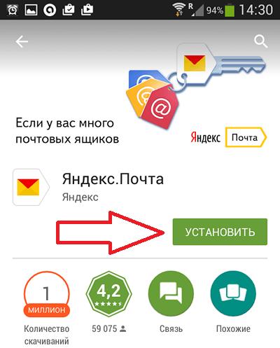 установка Яндекс почты