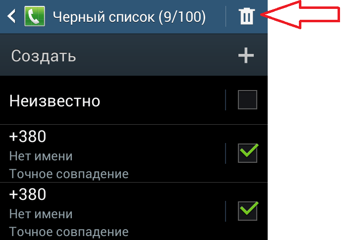 удаляем номер телефона из Черного списка