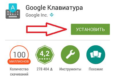 установка клавиатуры на Android