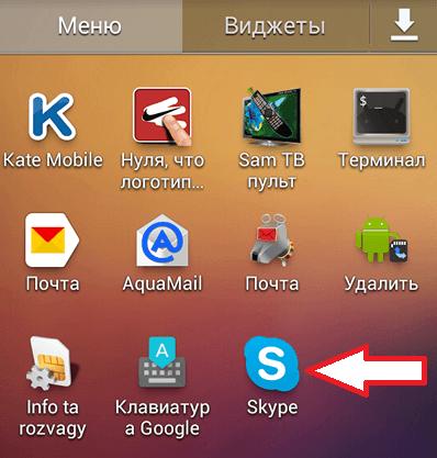 открываем Скайп на Андроиде