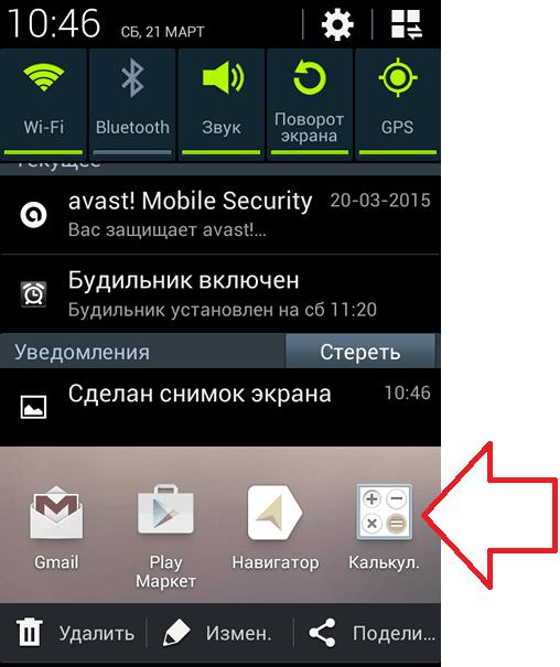 скриншот в области уведомлений