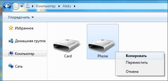 копируем APK файл в память Андроид устройства