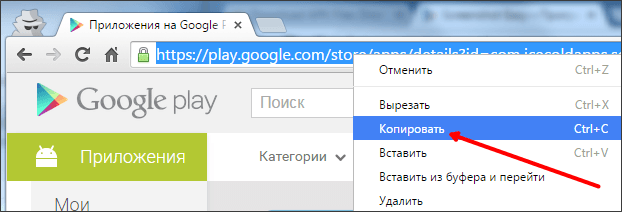 apk c google play на компьютер