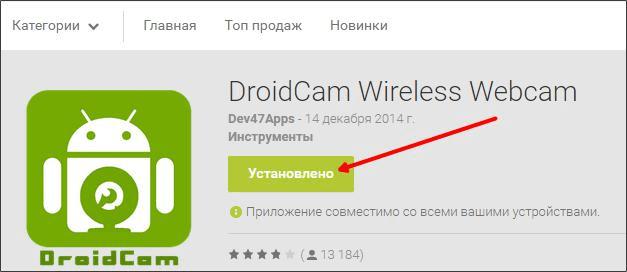 устанавливаем приложение DroidCam Wireless Webcam