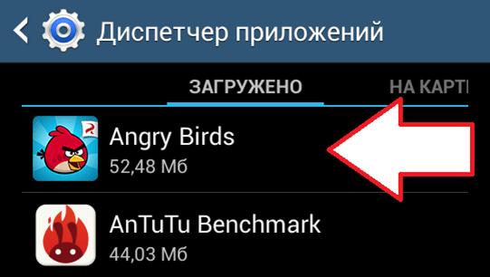 открываем приложение