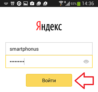 вводим логин/пароль и нажимаем на кнопку Войти