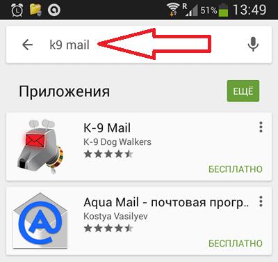 вводим фразу K9 Mail в поисковую строку
