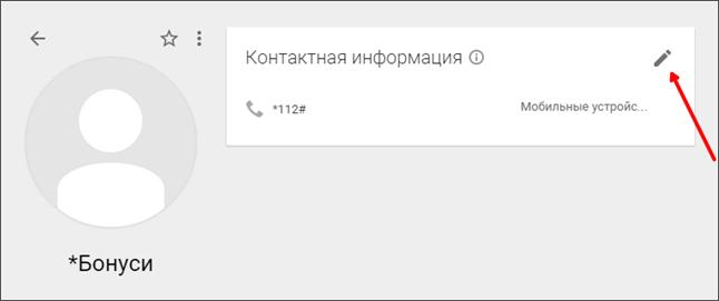 нажимаем на кнопку Редактировать