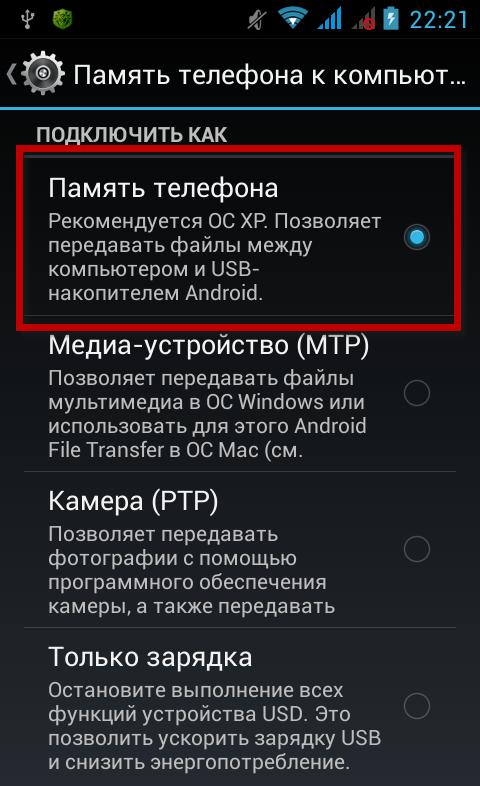 меняем режим подключения смартфона к компьютеру