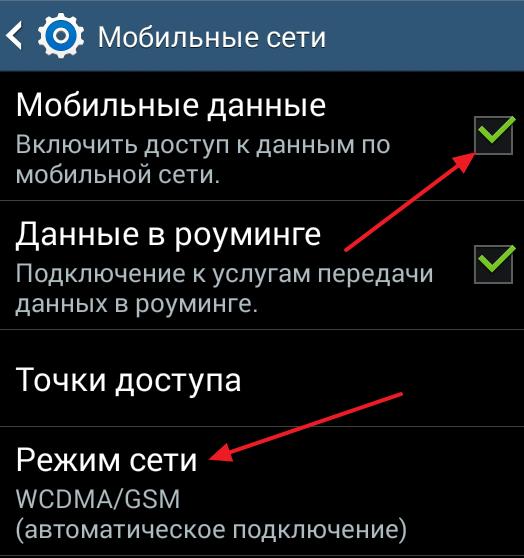 Включаем Мобильные данные