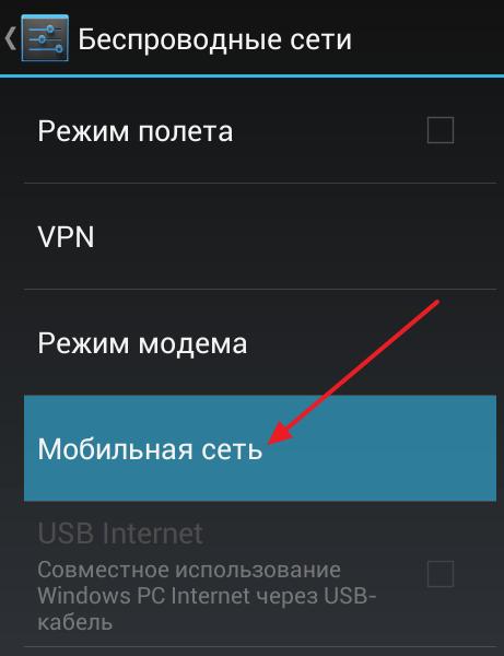 переходим раздел Мобильная сеть