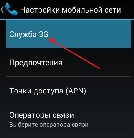 открываем раздел Служба 3G