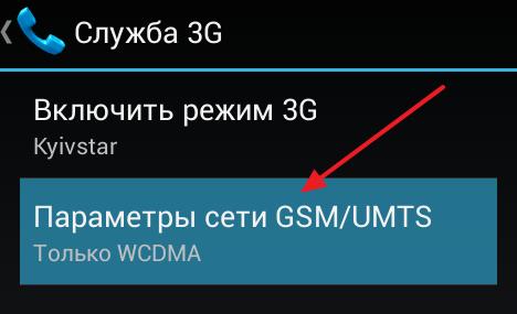 включаем автоматический режим GSM/WCDMA
