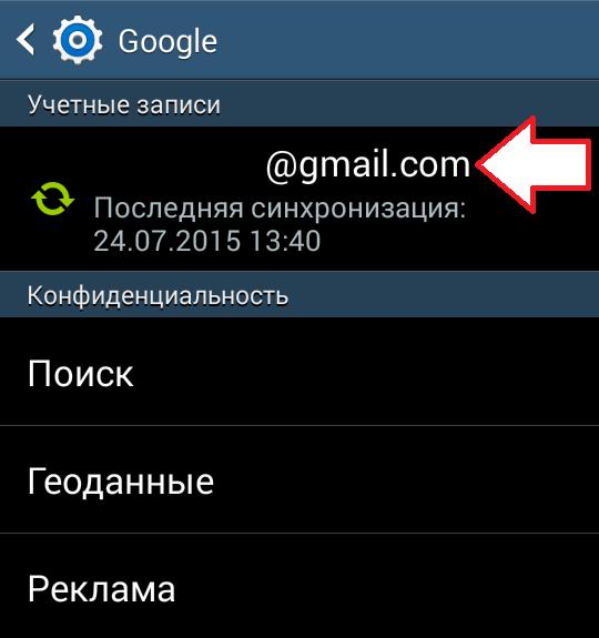 выбираем нужный аккаунт Google