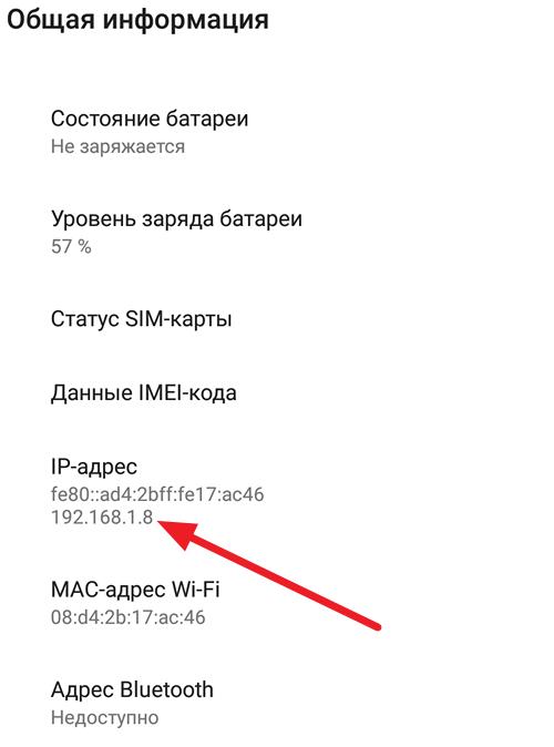 смотрим IP адрес