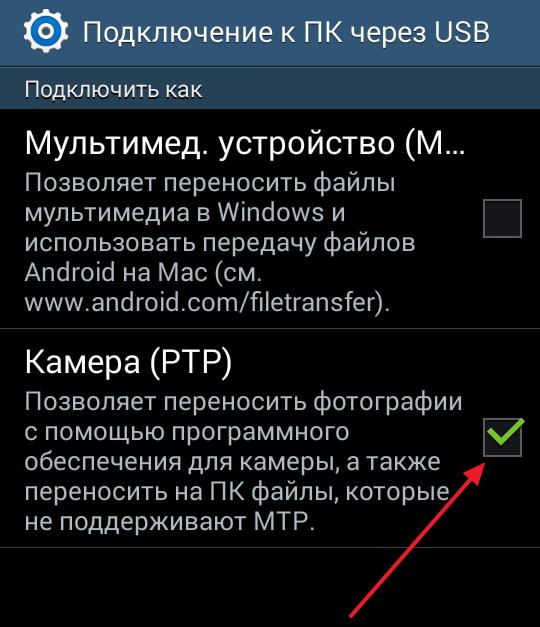 меняем режим подключения андроид устройства