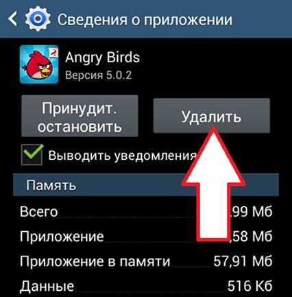 нажмите на кнопку Удалить приложение